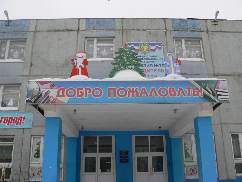 79 гимназия - лучшая в Ульяновской области