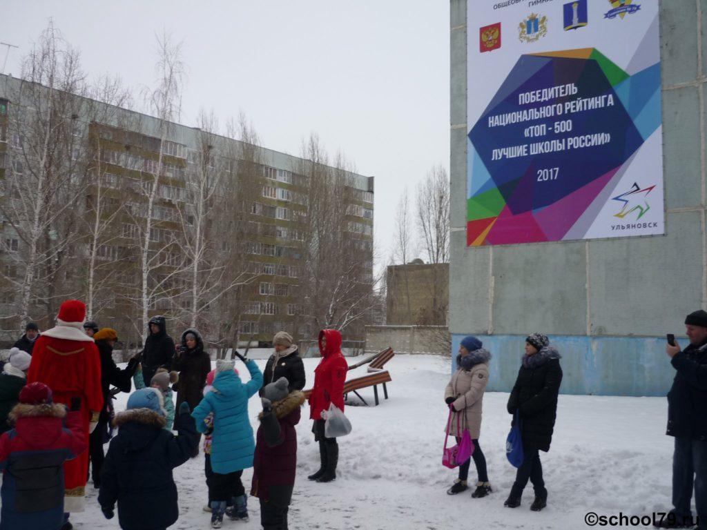 Игровая программа для первоклассников в дворе гимназии 79 (7 января 2018)
