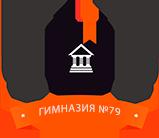 Гимназия 79 Ульяновск