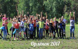 Путевка в детский лагерь на официальном сайте