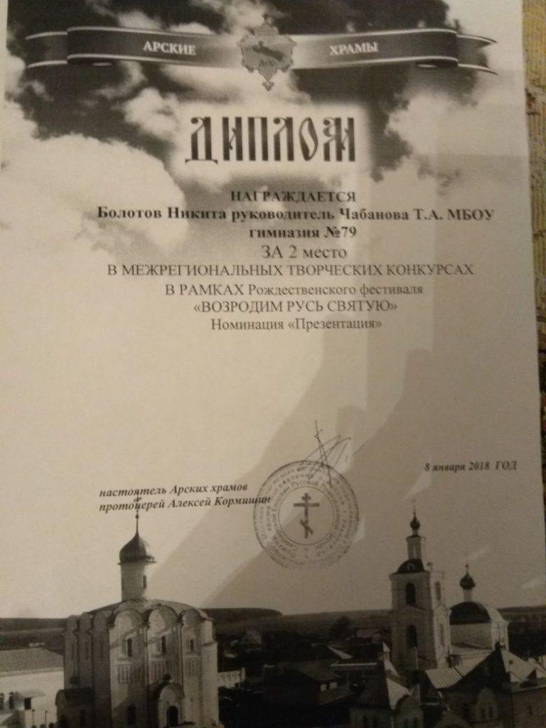 "Болотов Никита в номинации ""Презентация"" занял второе место"
