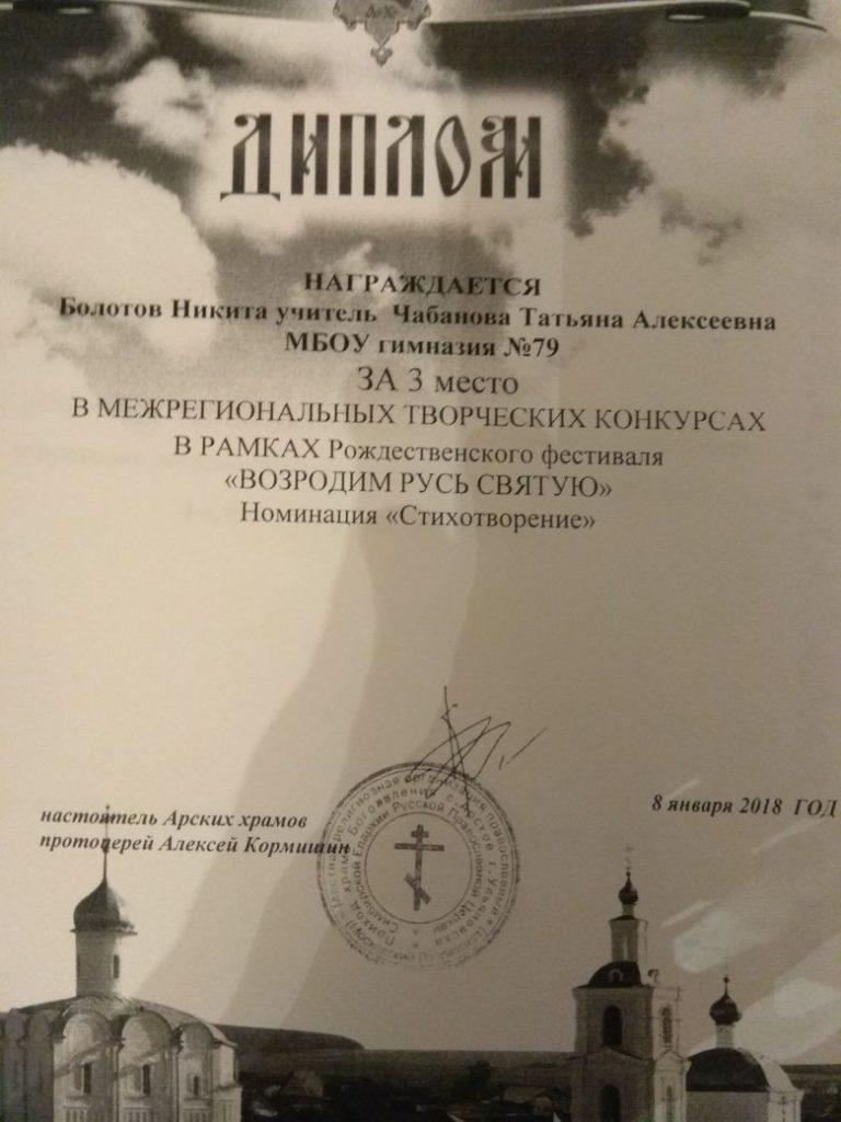 """Болотов Никита занял третье место в номинации """"Стихотворение"""""""