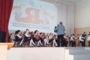 Выступление оркестра 1А класса перед будущими первоклассниками