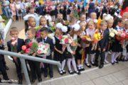 В Ульяновске стартовала приемная кампания в первый класс