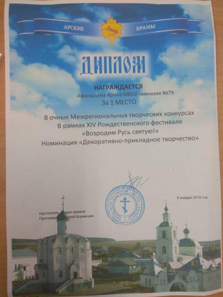 """Ученики 2 А класса на фестивале """"Возродим Русь святую"""""""