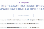 Сириус: математика, октябрь 2019