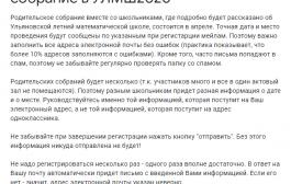 Леонид Самойлов об Ульяновской летней математической школе 2020