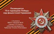 Посвящается 75 годовщине Победы над фашисткой Германией